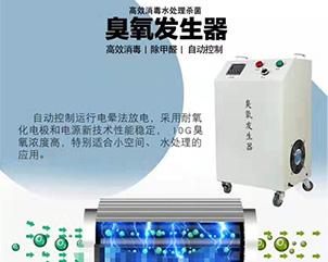 移动式臭氧发生器-02