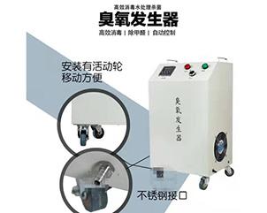 移动式臭氧发生器-06